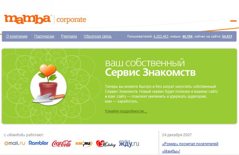 Mamba русская