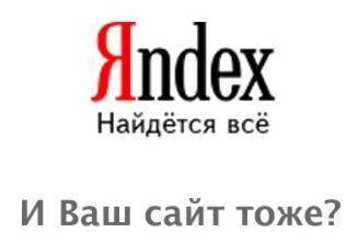 Апдейт Яндекс тИЦ