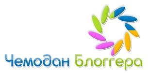 Чемодан Блоггера