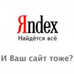 Больше всего Яндекс любит конкурсы