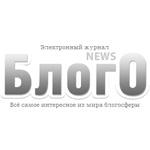 10 выпуск БлогоNews