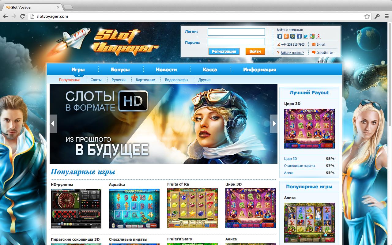 slot-voyadzher-kazino-otzivi