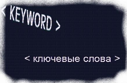Ключевые слова БЕСПЛАТНО!