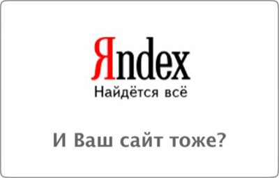 Яндекс – вне конкуренции